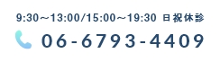 06-6793-4409